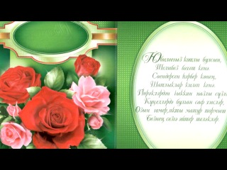 На татарском языке поздравление другу с 1 сентября 98