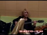 the GazettE Ruki's Red Muffler Song