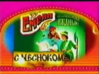 Региональная реклама (ТВ-6, 2000)
