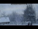 «Зимой в деревне Тверская обл» под музыку  Самая нежная песня про зиму  - Такого снегопада,такого снегопада,давно не помнят здешние места.А снег не знал и падал, а снег не знал и падал,земля была прекрасна, прекрасна и чиста.Снег кружится, летает, летает и позёмкою клубя,заметает зима, заметает всё, что было до тебя..... Picrolla