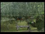 Надежда Кадышева - Широка река