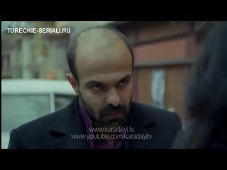 Карадай 49 серия 1 анонс на турецком Karadayi 49 bolum | tureckie-seriali.ru