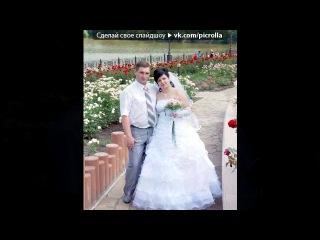 «Моя свадьба» под музыку Анастасия Рубцова - Мы нежность мы нежность, Мы вечная нежность друг друга (Анна Герман cover). Picrolla