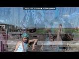 С моей стены под музыку К.А.-2 ft. Loc Dog, Kurbat (ЦАО) (очень нравится эта песня) - Просто мысли remix (2011) .Каста (Змей, Хамиль, Влади, Шым), ВУльгарный ТоНН (Витя CLassic, OST, Саша rAp, Kore, Ksandra), Грот, НоганноБаста, Ассаи, Грот, 2517 (Ант, Бледный), Смоки МО, Карандаш, Stim, Noize MС, Гуф, Песочные Люди (Псих, Жара) , Cent. Picrolla