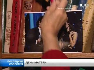 24.11.2013 в России отмечают День Матери.