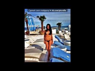 «відео» под музыку DJ LEV - хочу на ибицу(MEGAMIX 2013)cамая клубная музыка только у нас, заходи к нам http://vk.com/clubmusictlt. Picrolla