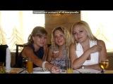«выпускной» под музыку лучшие подруги...) - Эти минуты счастья нам  не забыть... Это песня про моих самых близких девчонок...вы для меня очень дороги...♥Аидулька, Лилек, Кати, Наташенька, Эльвирочка, Масяня, Ландыш и Олеся♥(зайки вы мои)♥. Picrolla