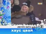 Анонс Хомяков на 20.12.2013