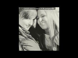«Настя 15.04.2010....вечная память..» под музыку skripka - посвещается Червяцовой Анастасии♥. Picrolla
