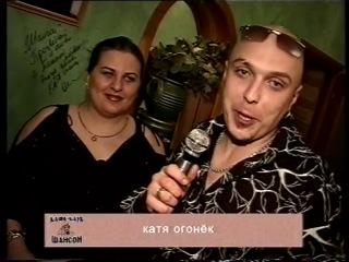 Катя Огонёк о кафе-клубе