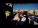 «наша свадьбаслайдшоу 09.11.2012г.» под музыку ♪♫ Песни из кинофильмов - Песня о любви к/ф Гардемарины, вперед!.