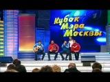 КВН. Кубок мэра Москвы 2012 г. Камызяки + Скороход. Раскололось сердце пополам.