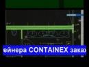 Санитарные контейнеры CONTAINEX сантехнические, санитарные блок контейнеры - мобильные туалеты