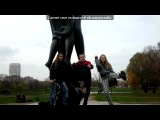 «Погуляли))» под музыку Карандаш - Вата (http://mp3xa.net). Picrolla
