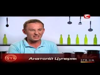 Анатолій Цуперяк Мастер Шеф сезон 3