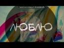 «)» под музыку SV  Vaha - Я так люблю...... ( 2012 ) Shot  ( Обними Меня,  СМС ,Сердце Может Стерпеть, Время,  Она Такая Одна, Прости меня, родная, Там, Где Боль ,  Игра в Любовь, Разлука,  Ты так красива,  Связаны Сильно,  Без Тебя, не обернусь в след, безопасный секс, нежный яд,. Picrolla