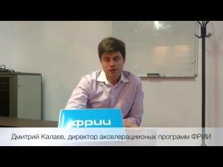 Отзыв 1day1step.ru - эксперты на сессии Фонда Развития Интернет Инициатив для стартапов
