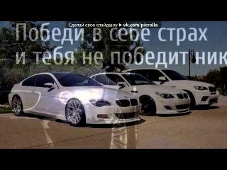 «Со стены BMW™» под музыку Шнуров Сергей - Мобильник (Бумер). Picrolla