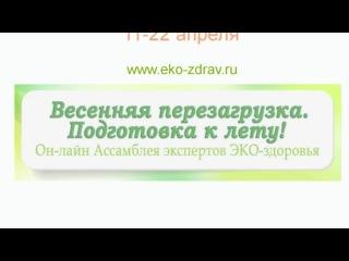 Гуреева Ольга - Очищение организма- Путь к исцелению