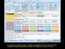 RADDAX - Обучение Microsoft Ecxel - Урок№16