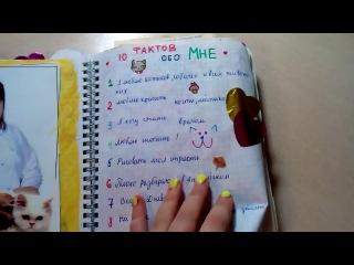 my diary #3 для группы личные дневники и все о них