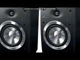 Со стены друга под музыку DJ NEXT - Garage Party_vol 3 (Mixed by Dj Next)_2013__dutch house_electro house_progressive house_хит,мясо,новинка,жесть_tonic_Skrillex_zedd_Nicky Romeroc_DJ miki_dj graf_Dj GraF aka Slava_Dj lev_DJ STIFF_ dj smash_dj tiesto_dj rich art_dj nejtrino_dj niki_dj ivan . Picrolla