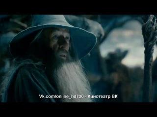Хоббит 2 Пустошь Смауга 2013 Новый HD Трейлер русский