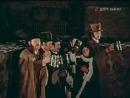 Голубой карбункул (1979). Уличные певцы. Композитор В.Дашкевич, стихи Ю.Кима