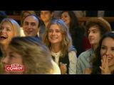Comedy Club: Демис Карибидис делает предложение своей девушке