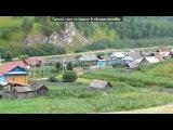 «Фото прогулка 12.06.2012» под музыку Эдуард Яхин - Тыуган ауылым бергенэм (башк). Picrolla