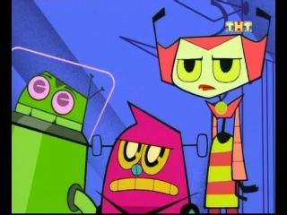 S2e10 Жизнь и приключения робота-подростка / My Life as a Teenage Robot