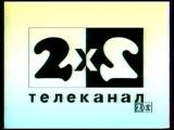 Часы, заставка и программа передач (1996).Канал 2х2