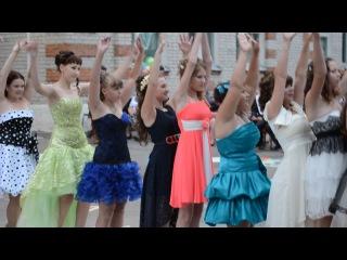 Конкурс флешмоб на выпускной