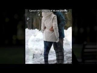 «Со стены Sound of Dreams...» под музыку Оля и Дима - песня про любовь-дружбу между парнем и девушкой.. . Picrolla