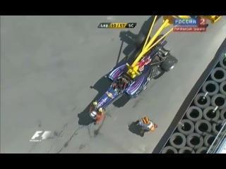 Авария Марка Уэббера. Гран-при Европы 2010