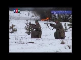 Реконструкция боев Первой и Второй мировой войны.