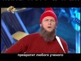 КВН - Уральские пельмени - Нано поход