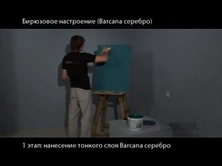 Мастер-класс по нанесению декоративной штукатурки DERUFA 4