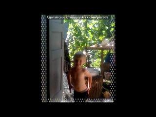 «С моей стены» под музыку Модерн Токинг)))) - Супер Песня. Picrolla