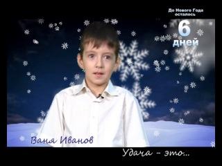 Ваня с новогодними подравлениями на канале СТС 26.12.13