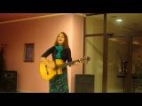 Таис Логвиненко - Нанэ Цоха (cover)