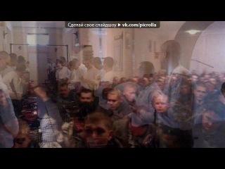 армейка под музыку Би 2 и Кипелов Легион Picrolla