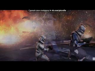 «клоны» под музыку Вархаммер - Боевая музыка Космодесанта. Picrolla