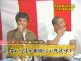 Gaki No Tsukai #742 (2005.01.30)