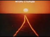 В.Цой — Звезда по имени Солнце
