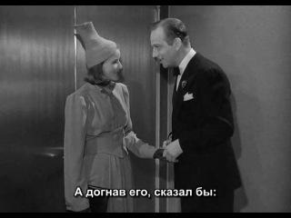 Ниночка / Ninotschka (1939)