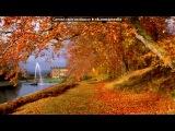 «осень» под музыку Чайковский Петр Ильич  - Времена года. Осень. Октябрь. Осенняя песнь. Picrolla