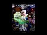 «минен кыззарым» под музыку Натали - О боже какой мужчина (Ночной Мир Project)заходи к нам http://vk.com/club26401214. Picrolla