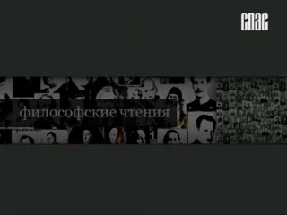 Философские чтения. Митрофан Аксенов. В гостях Сергей Жигалкин