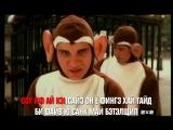Новогоднее караоке 2x2 The Bloodhound Gang – The Bad Touch.Канал 2х2 (16+)